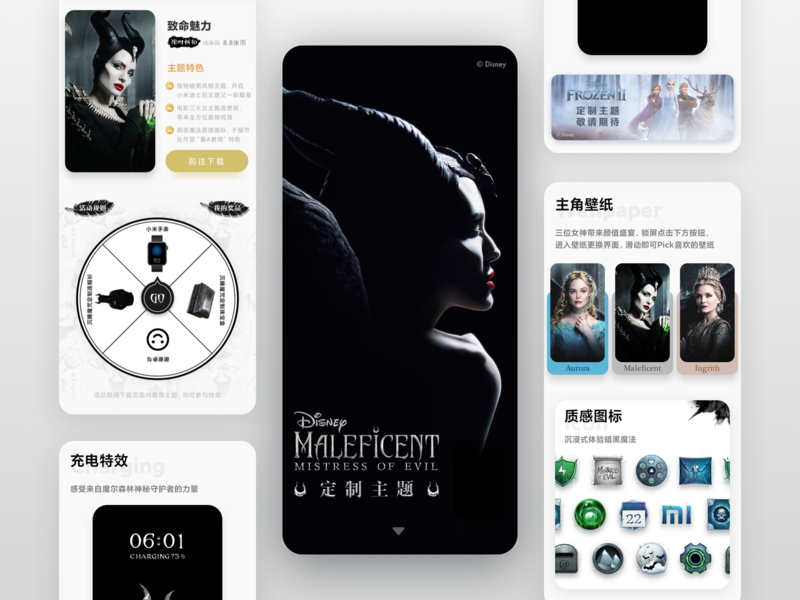《Maleficent》 Feature Page operation design 活动页 专题页 card h5 ui disney dark