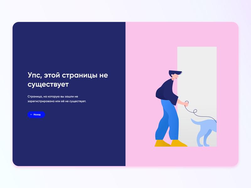 404 error page uidesign 404 page 404 type minimal design typography web ui ux