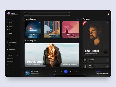 Music app | Dark theme dashboard design dashboard music album night mode dark theme dark ui music player music app typography uiux ui