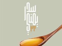 Luxury Honey Branding