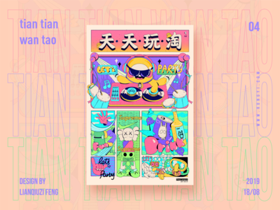 Poster Design for TIAN TIAN WAN TAO