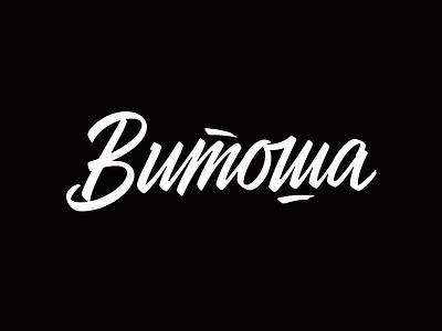 Vitosha letters vector goodtype typography type lettering script brush