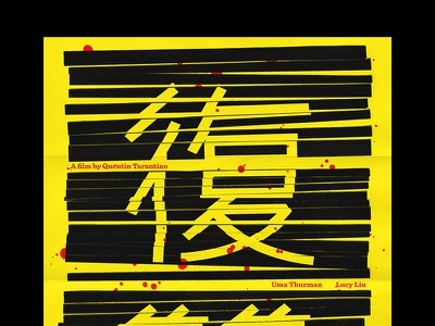 Typographic Movie Posters kill bill film minimal lettering letters goodtype type typography poster movie