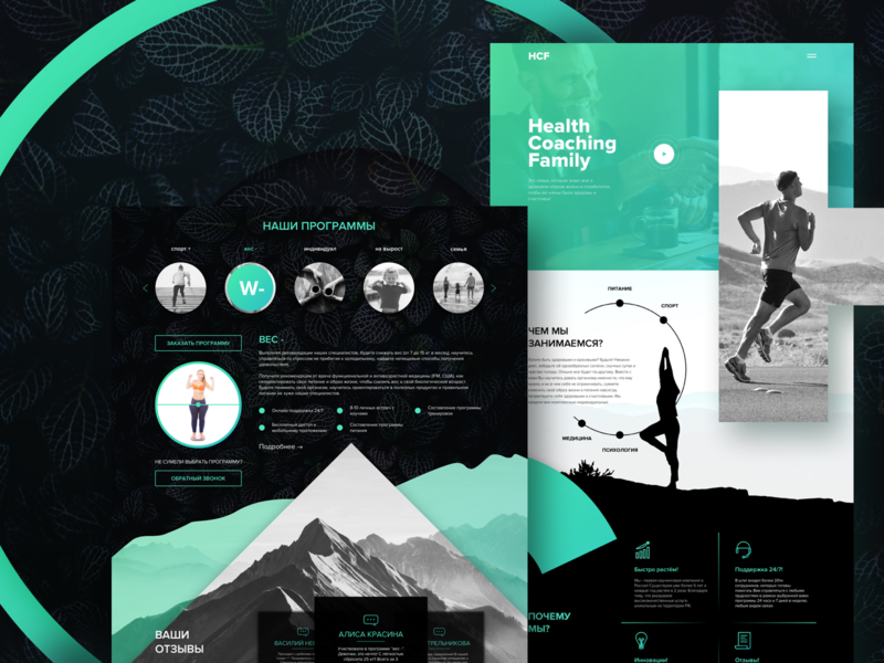 Health Couching Family landing design sports coaching health letter green gradient ux ui sketch design creative website web