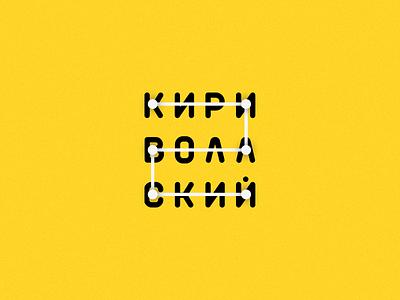 Logo 🐣 KIRILLOVSKIY - identity branding idendity design logo