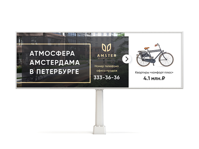Street billboard – Amster