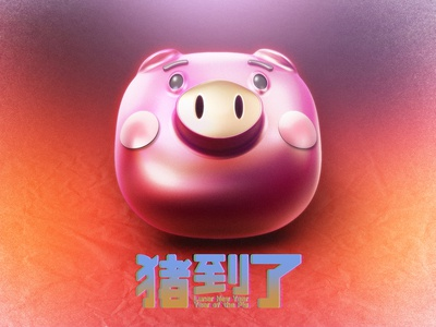 Year of the Pig logo icon design illustration ui c4d photoshop icon 3d design