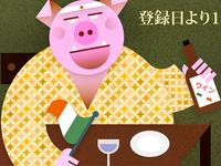 japanese + italian pig