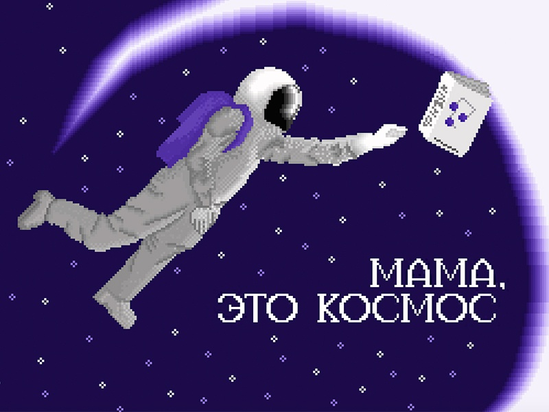 Mom, it's space cosmonaut space helmet space art space exploration space illustrator graphicdesign graphic 8bit 8bit-graphic illustration
