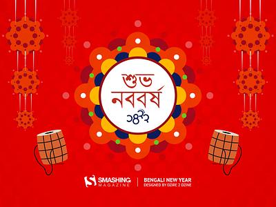 Bengali New Year (Pôhela Boishakh) 2015 Wallpaper calendar april wallpaper free download illustrator 2015 bengali new year