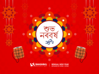 Bengali New Year (Pôhela Boishakh) 2015 Wallpaper