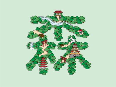Forest green forest chinese design illustrator 2d vector typography letter illustration