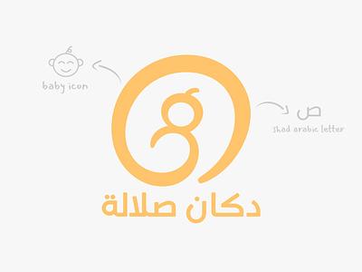 Salalah Arabic Logo Alternative Concept flatlogo logodesign logoideas logomuslim calligraphydesign arabiccalligrapher logoarabic islamiclogo islamicart arabiclogotype arabicmoderncalligraphy moderncalligraphy arabiclettering arabictypography arabiccalligraphy logodesigner logos arabicart arabiclogos arabiclogo