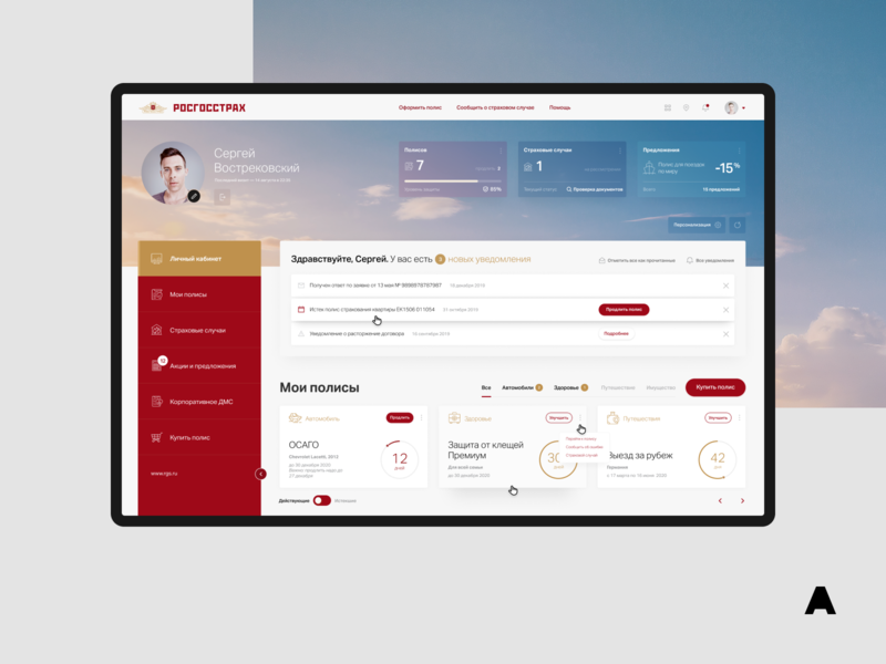 User account interface uidesign uxdesign insurance interfaces dashboad profile account agima web mobile ux ui interface