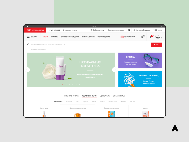 Online  Pharmacy  Store clean ui ux interface web mobile medical medicine shop retail health pharmacy store agimadesign agima