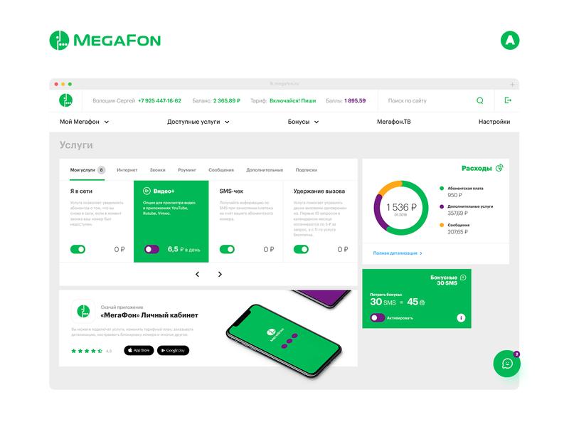 Megafon - User Account agima account user green ui app mobile interface megafon