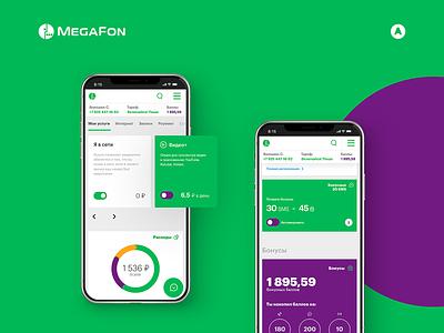 Megafon - User Account web design app mobile ux green agima account user interface interface megafon