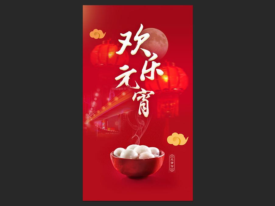 元宵节祝福 ui design