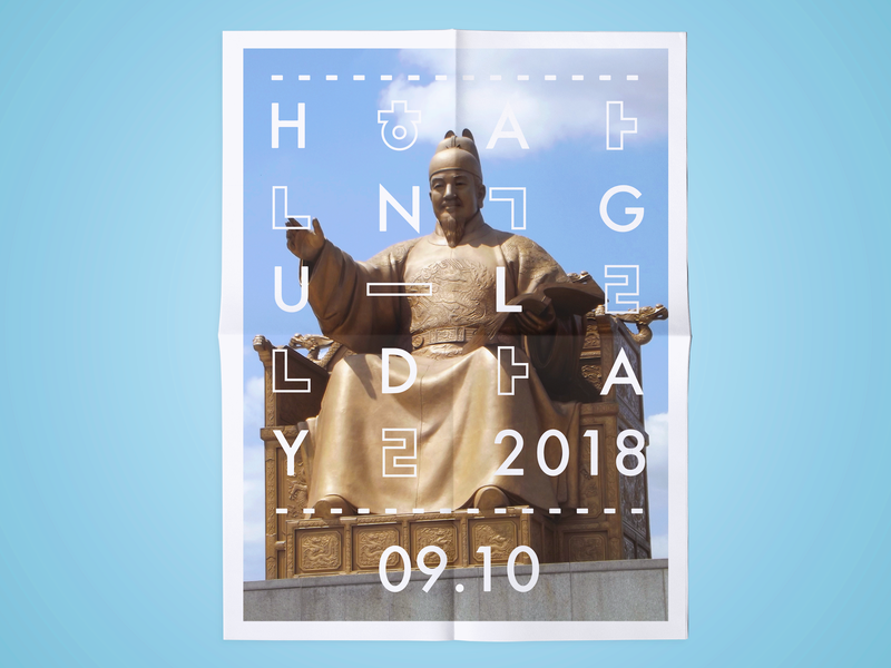 Hangul Day 2018 Poster 2018 seoul photography poster design history celebration holiday poster hangul korean