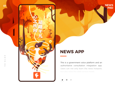 News splash screen design