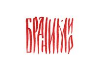 Branimir