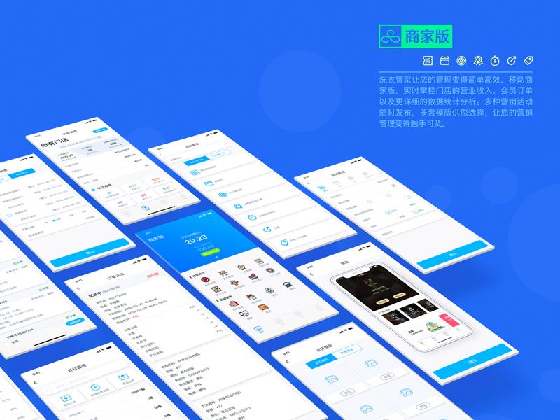手机app-商家版 ux ui