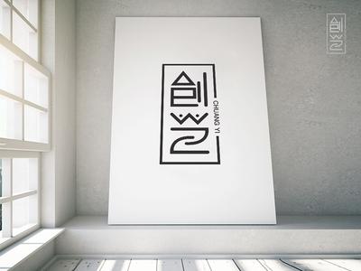 logo设计-创艺美术
