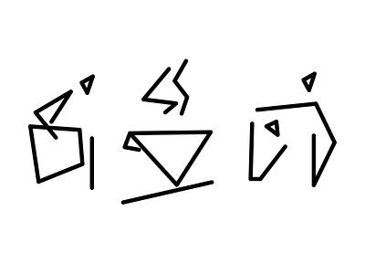 Signage pictos wayfinding signage weird pictogram icon
