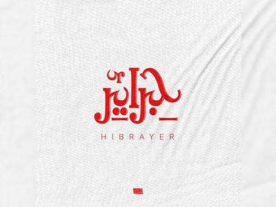 Hibrayer - حبراير