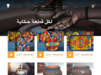 pottery web for arabic language
