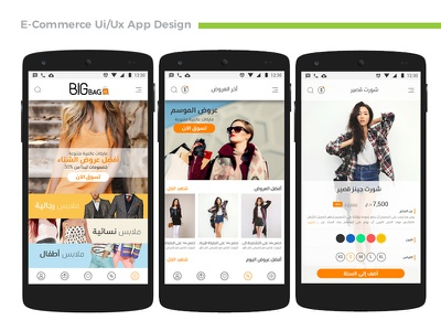 E-Commerce Ui/Ux App Design adobe xd arabic ux ui