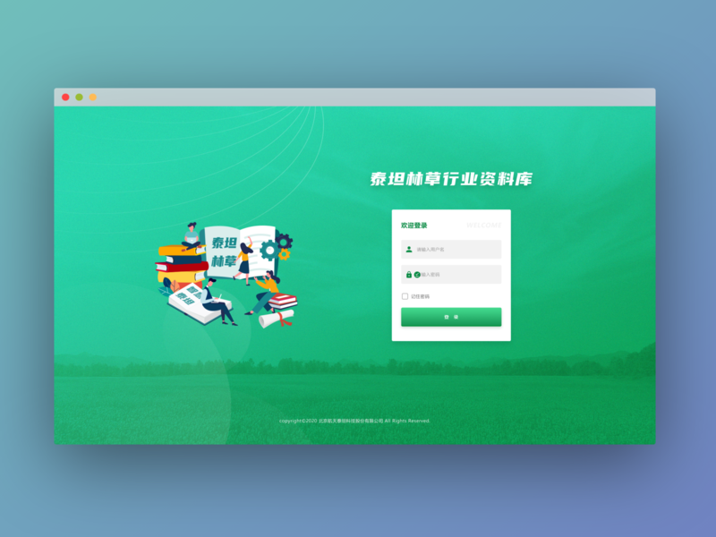 a login page for company's kownledge base