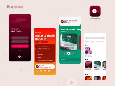 Music app - the 4th week design of 100 week project