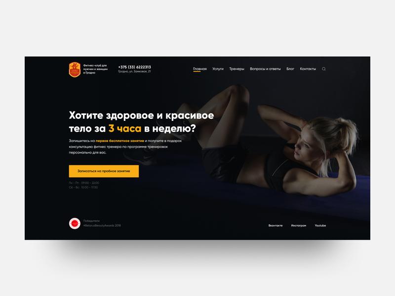 Gard Fitness website