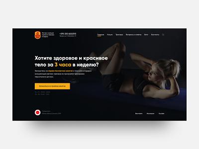 Gard Fitness website gym fitness center design web landing figma ux ui