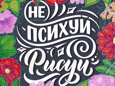 Cyrillic Poster