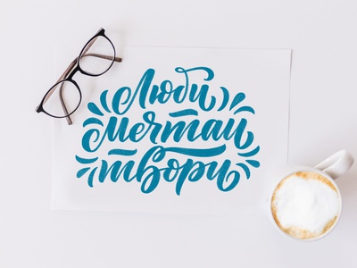 Poster with Russian funny quote self care concept art каллиграфия леттеринг cyrilic calligraphy logotype logo quote design poster typography print hand drawn illustration lettering