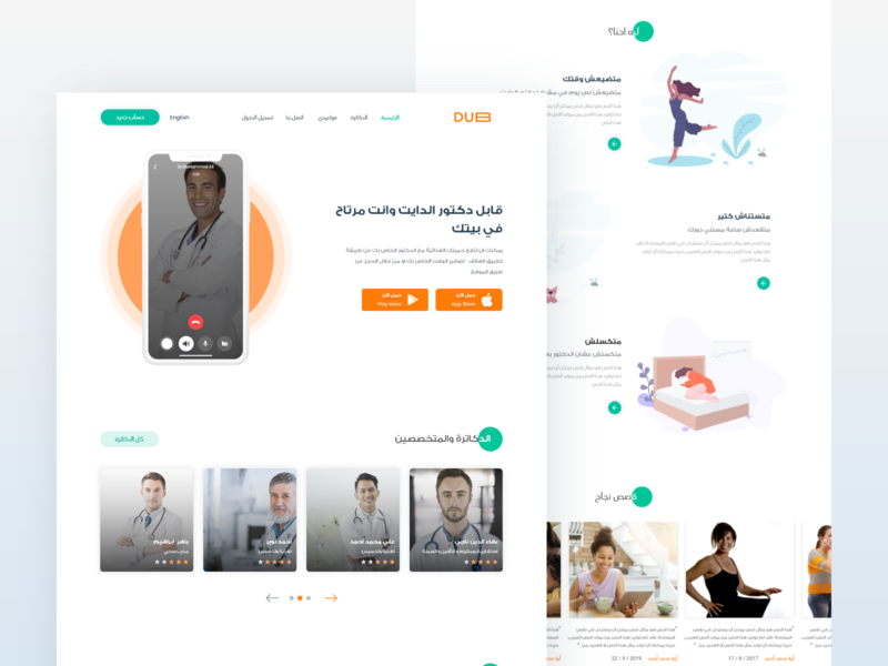 DUB - Meet your doctor video call book booking appointment clinic hospital calligraphy branding illustration statistics schedule doctor ui ux design