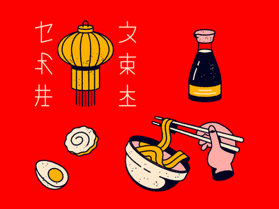 Asian Food foodapp pakchoi restaurant thaifood soup ramen chopsticks kanji japanese chinese icon soyasauce soya egg doodle noodles thai asianfood food asian