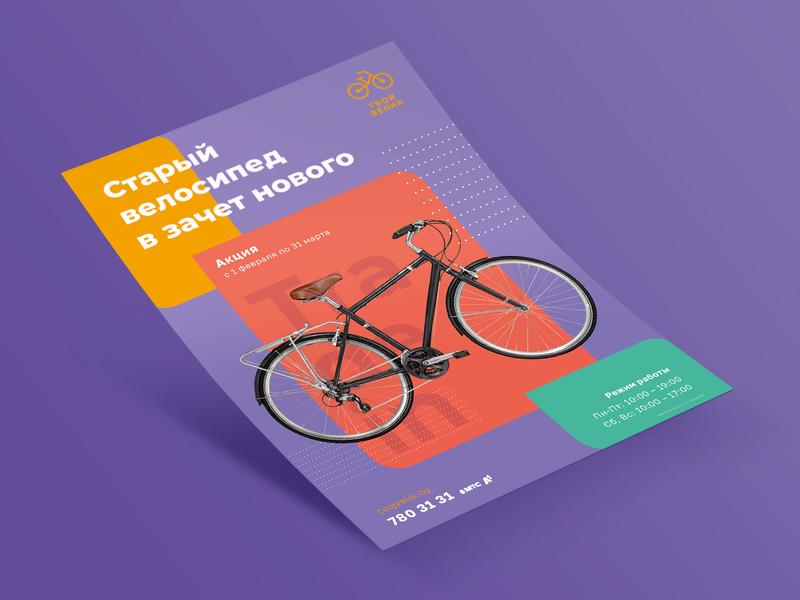 Promotional poster A3 postcard belarus minsk photoshop illustrator a3 bike poster design leaflet design leaflet poster vector illustration branding design