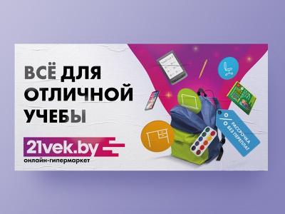 Билборд для онлайн-гипермаркета 21vek.by 21vekby minsk belarus photoshop design illustrator graphicdesigner graphicdesign outdooradversting branding billboard design billboard