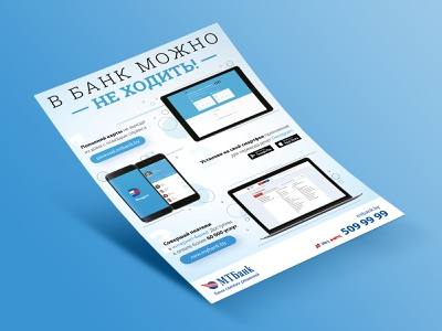 Poster MTBank bank portfolio mtbank minsk belarus print design print vector poster design photoshop leaflet design leaflet illustrator design brand design branding a3 poster