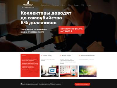 Banner | Bankruptcy money bank css html header banner bankruptcy dark black red web-design site ui web-development web ux logo branding business design