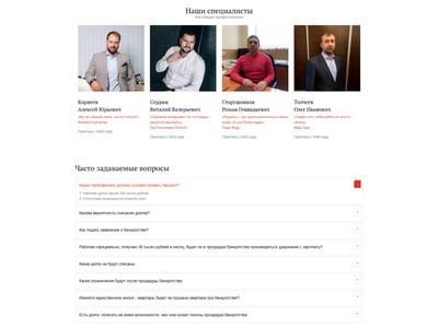 Specialists & FAQ | Bankruptcy specialist specialists faq css html money bank bankruptcy dark black red web-design site ui web-development web ux branding business design
