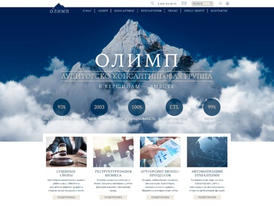 Mountain Banner | Olimp search snow tabs olimp mountain header menu banner white blue web-design site ui web-development web saint-petersburg logo branding business design