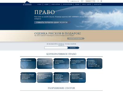 Service Page | Olimp button banner search tabs services service white blue olimp saint-petersburg web-design site ux ui web-development web logo branding business design