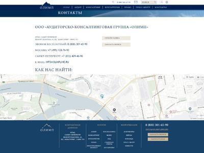 Contacts Page | Olimp background buttons button find saint-petersburg contacts map white blue olimp web-design site ux ui web-development web logo branding business design
