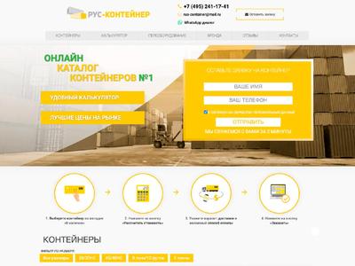 New Design | Rus-Container uikit online callback mobile containers container menu form logo yellow white site ux ui web-design web-development web branding business design