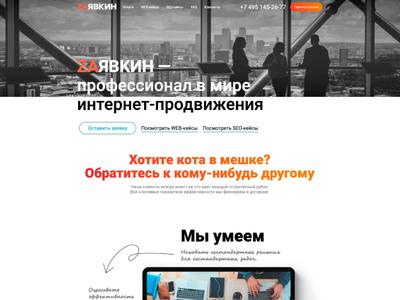 Title & Banner | Zayavkin banner header gradient button arrow callback landing iphone ipad white orange moscow web-design ux ui site web-development web logo design