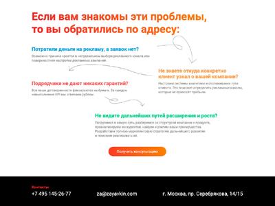 Route & Footer | Zayavkin adress consultation problem solving problems problem black white arrows arrow footer button gradient orange web-design ux ui site web-development web design